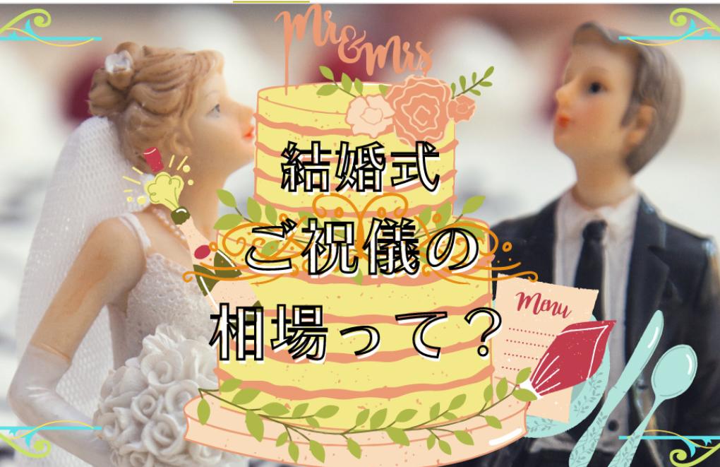 結婚式のご祝儀の相場って?従兄弟、友達など関係別の金額とマナーを徹底解説!