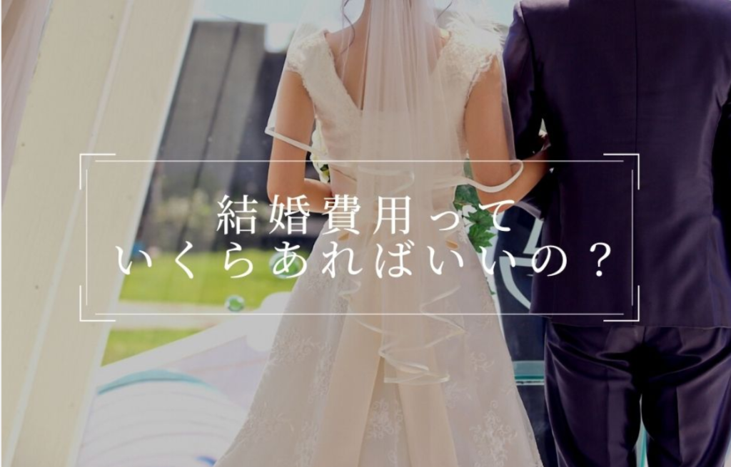 結婚式・新婚生活にいくらかかるの?引越・新婚旅行などにかかる費用を解説!